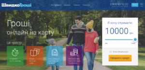 Швидко Гроші - krediti24.com.ua