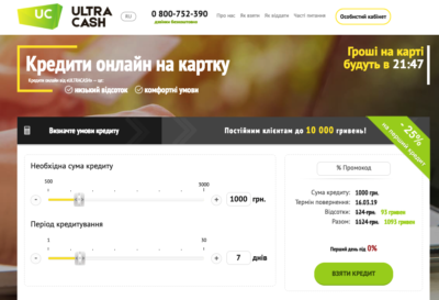 UltraCash - krediti24.com.ua