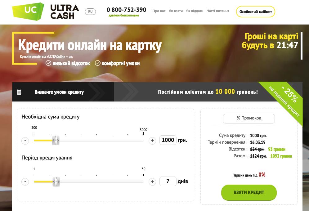 UltraCash - krediti24.com.ua