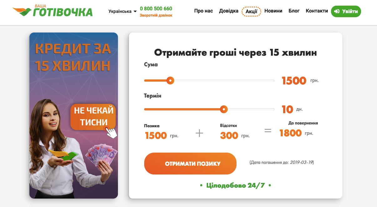 Ваша Готівочка - krediti24.com.ua