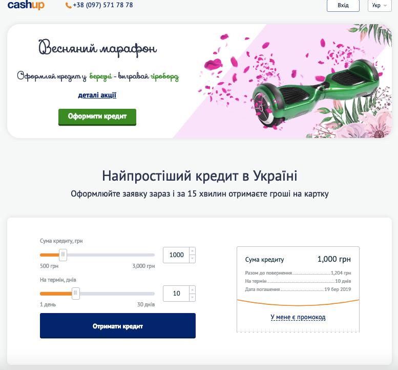 CashUP - krediti24.com.ua