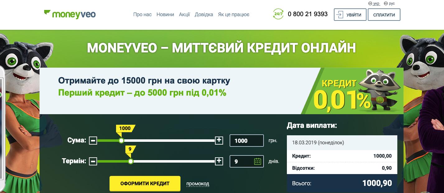 Moneyveo - krediti24.com.ua