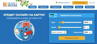 Moneyboom - krediti24.com.ua