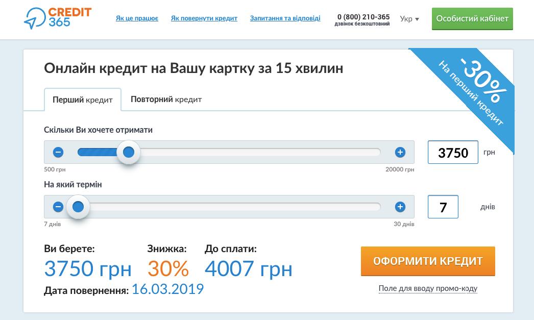 Credit365 - krediti24.com.ua