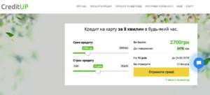 CreditUp - krediti24.com.ua