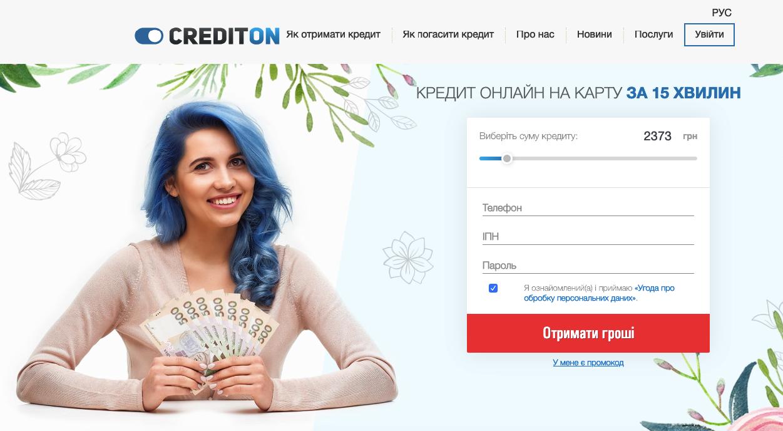 CreditOn - krediti24.com.ua