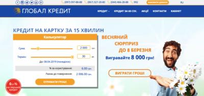 Глобал Кредит - krediti24.com.ua