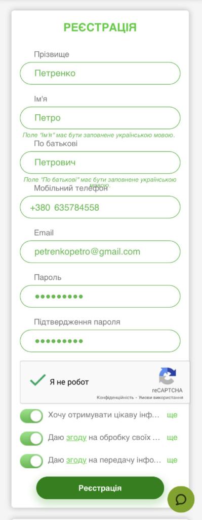 бистрозайм реєстрація