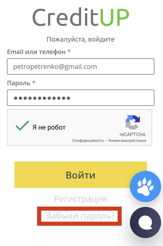 credit up кабинет пароль