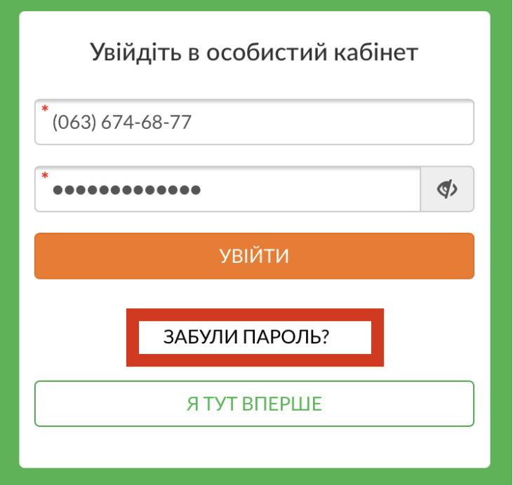 личный кабинет vashagotivochka