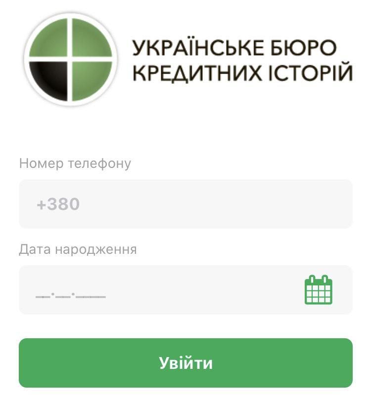 бюро кредитних історій вхід