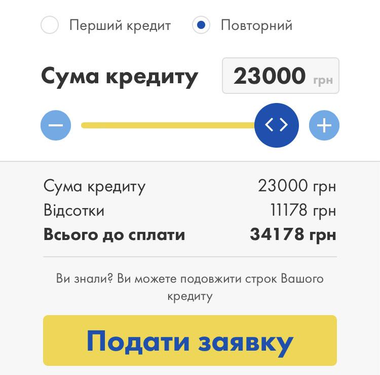 відсоткова ставка УкрПозика