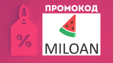 Мілоан промокод