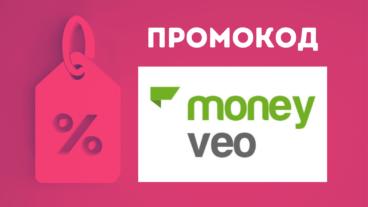 промокоды moneyveo
